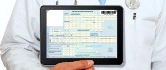 Электронный больничный лист: особенности предоставления и оплаты