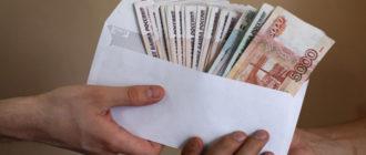 Зарплата в «конверте»: риски и методы борьбы