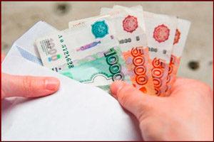 Рубли в конверте
