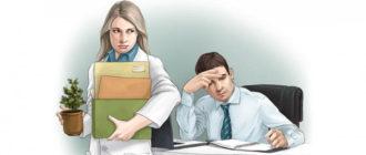 Последствия незаконного увольнения сотрудника