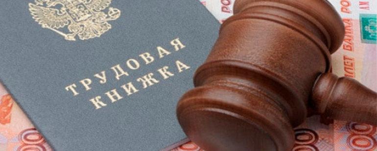 Ответственность за нарушение трудового законодательства