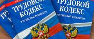 Основные цели трудового законодательства Российской Федерации