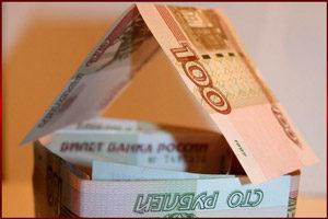 Деньги в виде дома