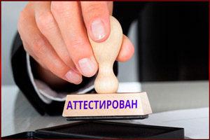 Печать Аттестован