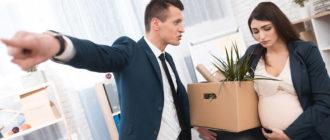 Особенности увольнения декретницы при ликвидации компании