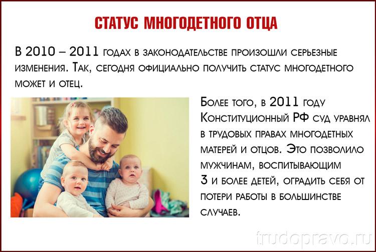 Особенности правил для многодетного отца