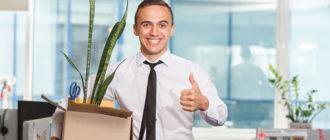 Как уволиться с работы в один день