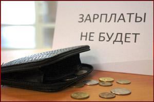 Просрочена выплата зарплаты